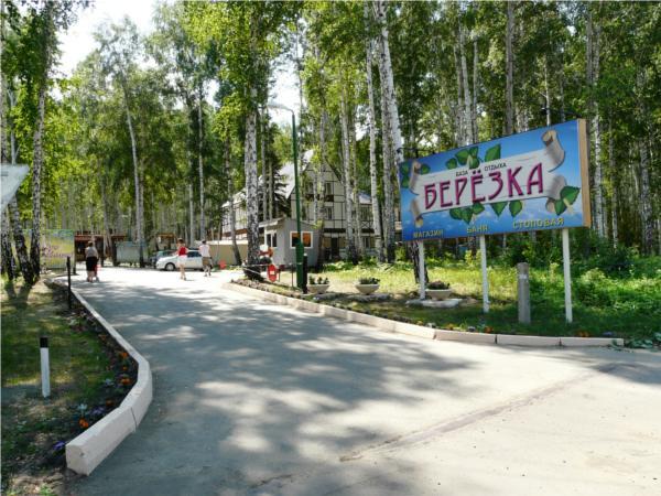 База отдыха Березка - описание турбазы, фотографии